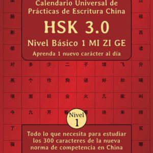 Calendario Universal de Prácticas de Escritura China HSK 3.0 Nivel Básico 1 MI ZI GE