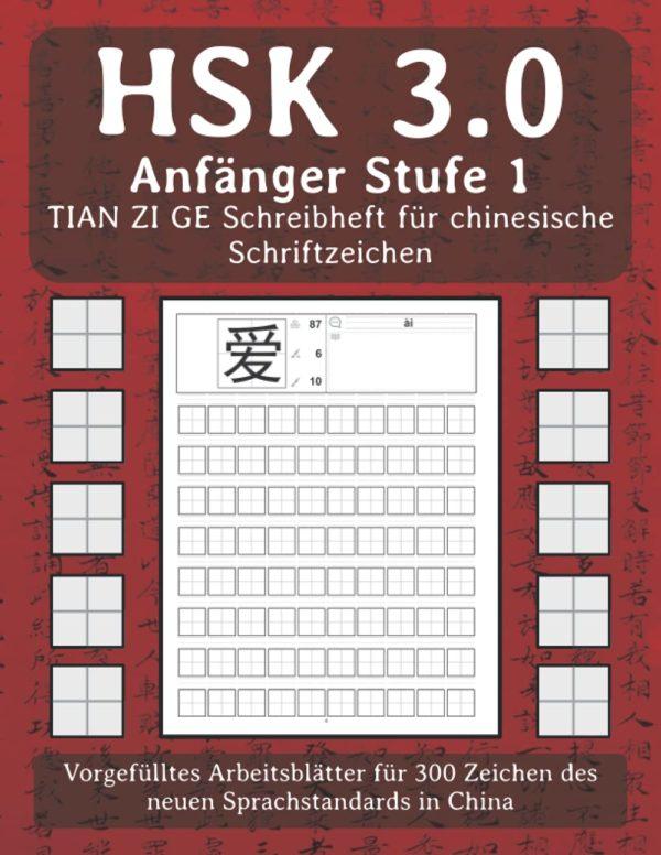 HSK 3.0 Anfänger Stufe 1 TIAN ZI GE Schreibheft für chinesische Schriftzeichen