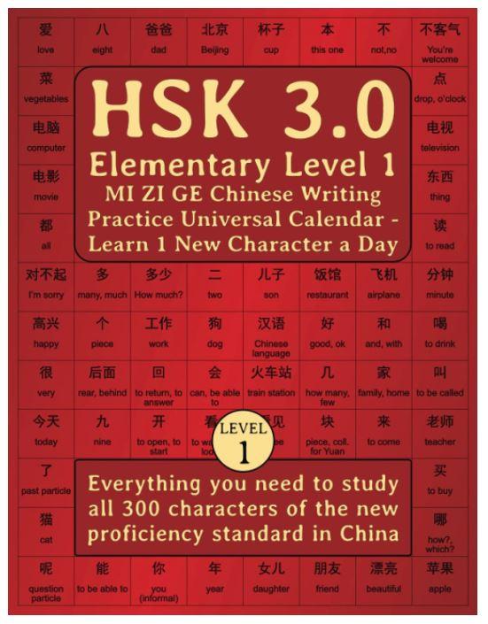 HSK 3.0 Elementary Level 1 Calendar - MI ZI GE