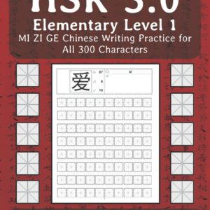 HSK 3.0 Elementary Level 1 MI ZI GE Chinese Writing Practice