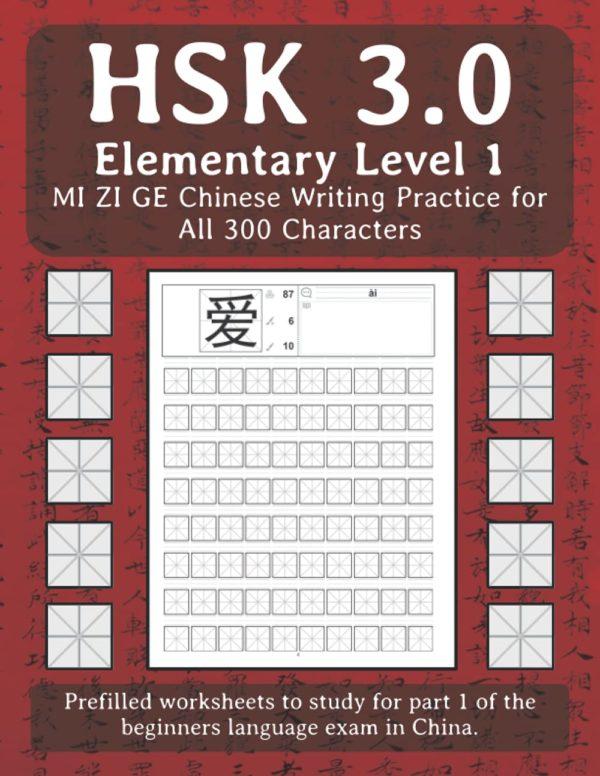 HSK 3.0 Elementary Level 1 MI ZI GE Chinese Writing Practice