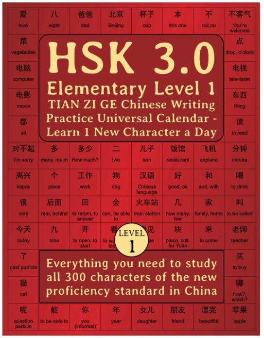 C:\Users\borge\Nextcloud\Websites\HSK Institute\HSK 3.0 Elementary Level 1 - TIAN ZI GE.jpg