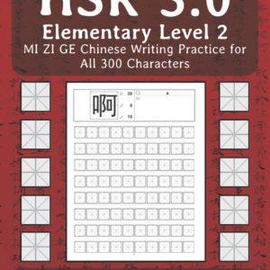 HSK 3.0 Elementary Level 2 MI ZI GE Chinese Writing Practice