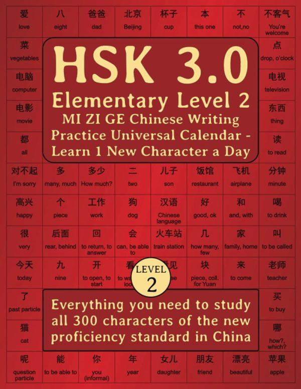 HSK 3.0 Elementary Level 2 - MI ZI GE Chinese Writing Practice Universal Calendar