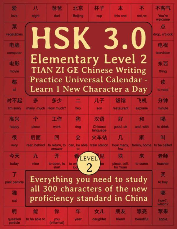HSK 3.0 Elementary Level 2 - TIAN ZI GE Chinese Writing Practice Universal Calendar